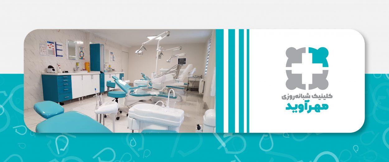 کلینیک مهرآوید - mehravid clinic